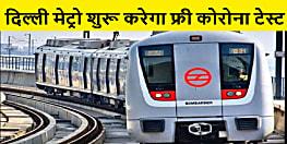 दिल्ली मेट्रो शुरू करने जा रही है फ्री कोरोना वायरस टेस्ट, इन स्टेशनों पर मिलेगी सुविधा