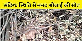 मोतिहारी : संदिग्ध स्थिति में ननद भौजाई की मौत, शव बरामद कर जाँच में जुटी पुलिस