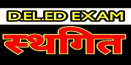 बिहार में 8 दिसंबर को होने वाली डीएलएड परीक्षा स्थगित,जानें कब होगा एक्जाम....