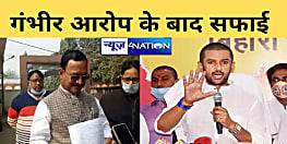 चिराग का नक्सलियों के साथ सांठगांठ! गंभीर आरोप के बाद LJP की सफाई-पार्टी हमारी मां,अपमान बर्दाश्त नहीं