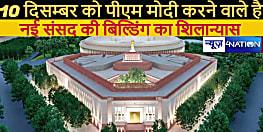 नई संसद भवन के भूमि पूजन पर बवाल, कांग्रेस-एनसीपी ने कहा कि पूजन से पहले हो सर्व धर्म प्रार्थना
