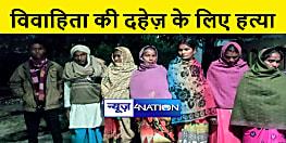 नालंदा : दहेज के लिए विवाहिता की हत्या कर दफनाया, पति समेत 3 गिरफ़्तार