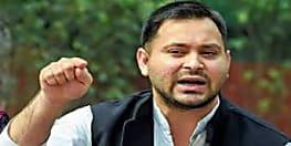 मंगलवार के 'बंद' को लेकर राजद ने अपने नेताओं-कार्यकर्ताओं के लिए जारी किया गाइडलाइऩ,पढ़ें....