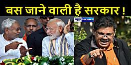 पूर्व सांसद का बड़ा दावा, कहा- बहुत जल्द एनडीए सरकार गिरने वाली है, बस समय का इंतजार कीजिए...