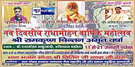 छोटी अयोध्या बड़हिया में संपूर्ण जगत कल्याण के लिए किया जा रहा श्री राम कृष्ण चिंतन अमृत वर्षा का आयोजन