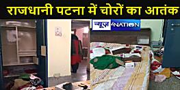 राजधानी पटना में चोरों का आतंक जारी है, सीनियर एडवोकेट के घर में चोरी
