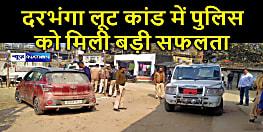 दरभंगा लूटकांड में पुलिस को बड़ी कामयाबी, डेढ़ किलो सोना और कैश के साथ सात आरोपी धराए