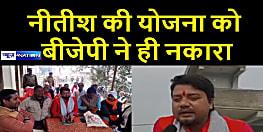 नीतीश सरकार की नल-जल योजना को BJP विधायक ने ही बताया फेल, कहा- इसका इस्तेमाल भैंस धोने के काम में आता है