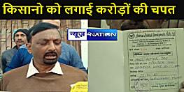 धोखाधड़ी : समस्तीपुर में कृषि फाइनेंस कंपनी जमाकर्ताओं को करोड़ों की चपत लगा कर हुई फरार