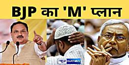 JDU की पहुंच को रोकने की कोशिश...BJP का प्लान 'M', मजबूत मुस्लिमों की तलाश में जुटे बीजेपी नेता