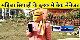 बिहार पुलिस की महिला सिपाही को बैंक मैनेजर से हुआ इश्क, यौन शोषण के आरोप में मामला दर्ज