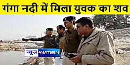 पटना में गंगा नदी में तैरता मिला अज्ञात व्यक्ति का शव, जांच में जुटी पुलिस