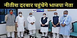 JDU नेतृत्व के तल्ख तेवर के बाद बैकफुट पर भाजपा !  RCP सिंह से मुलाकात के बाद बीजेपी नेता CM नीतीश से मिलने मुख्यमंत्री आवास जाएंगे
