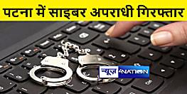 मुंबई पुलिस ने पटना में 6 साइबर अपराधियों को किया गिरफ्तार, फर्जी वेबसाइट बनाकर करते थे ठगी
