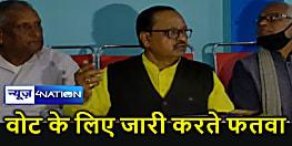 तो वोट के लिए फतवा जारी कर देते गोपालपुर विधायक