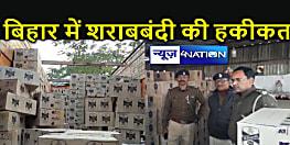 कौन कहता है बिहार में शराबबंदी है, हाजीपुर में हुई कार्रवाई के बाद बदल जाएगी सोच