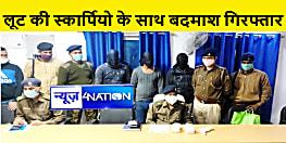 नवादा पुलिस को मिली सफलता, लूट की तीन स्कॉर्पियो के साथ 3 अपराधियों को किया गिरफ्तार