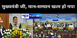 CM नीतीश के सामने RJD विधायक बोले- मुख्यमंत्री जी मान-सम्मान की रक्षा करिये,अधिकारी प्रोटोकॉल का पालन नहीं कर रहे