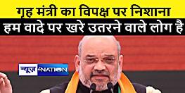 सीएम नीतीश की बातों पर केन्द्रीय गृह मंत्री ने लगाई मुहर, कहा भाजपा का मुख्यमंत्री बनाने को कहा था