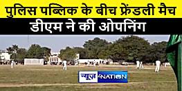 मुजफ्फरपुर में पुलिस और पब्लिक के बीच फ्रेंडली मैच, डीएम ने की ओपनिंग