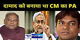 CM नीतीश की 'भद्द' पिटवाने वाले सहनी की खूब तारीफ कर रहे 'मांझी', CM रहते मांझी ने भी तो ऐसा ही किया था काम जिससे मच गया था बवाल