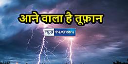 बिहार मौसम विभाग की चेतवानी बच कर रहें, बिहार में आंधी-तूफान के साथ गिरेगी बिजली