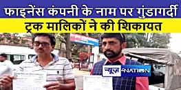 भागलपुर : फाइनेन्स कंपनी के नाम पर गुंडे करते हैं अवैध वसूली, ट्रक मालिकों ने अधिकारियों से की शिकायत