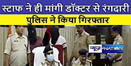 डॉक्टर से अपने ही स्टाफ ने मांगी 6 लाख की रंगदारी, पुलिस ने दो को किया गिरफ्तार