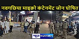 Bihar Corona : एक ही परिवार के पांच लोग कोरोना संक्रमित, पूरा शहर माइक्रो कंटेनमेंट जोन घोषित