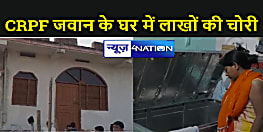 सीआरपीएफ जवान के घर भीषण चोरी, पांच लाख सामानों को उड़ाया