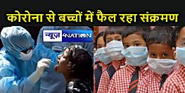 बड़ों की लापरवाही से घर में रह रहे बच्चे भी हो रहे कोरोना संक्रमित, सिर्फ पटना में 120 बीमार