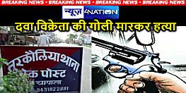BREAKING NEWS : घरेलू विवाद में दवा व्यावसायी की हत्या, घर के पीछे बुलाकर मारी गोली