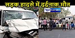 BIHAR NEWS: वाहनों की टक्कर में दो भाइयों की दर्दनाक मौत, एक व्यक्ति गंभीर रूप से घायल, लोगों का फूटा गुस्सा