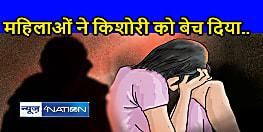 Bihar Crime News : महिलाओं ने किशोरी को किया अगवा, फिर पटना ले जाकर बेच दिया