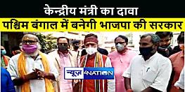 पश्चिम बंगाल में भाजपा की सरकार बनने का केन्द्रीय मंत्री ने किया दावा, कहा जनता टीएमसी की गुंडागर्दी से तंग आ चुकी है