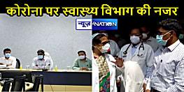 BIHAR NEWS: स्वास्थ्य विभाग के प्रधान सचिव का भागलपुर दौरा, कोरोना के मद्देनजर अस्पतालों का किया निरीक्षण