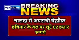 BIG BREAKING : हथियार के बल पर अपराधियों ने लूटे 82 हज़ार रूपये, जांच में जुटी पुलिस