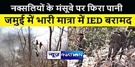 सुरक्षा बलों और जमुई पुलिस ने नक्सलियों के मंसूबे पर फेरा पानी, भारी मात्रा में आईईडी किया बरामद, पढ़िए पूरी खबर