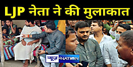 मधुबनी हत्याकांड: लोजपा नेता संजय सिंह ने पीड़ित परिवार से की मुलाकात, आर्थिक मदद भी की...