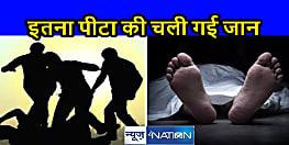 Bihar Crime News : मात्र 10 हजार रुपये के कर्ज के लिए किया अगवा, इतना पीटा की इलाज़ के दौरान हुई मौत