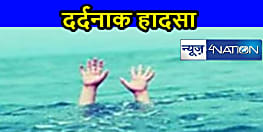 दर्दनाक हादसा : गंडक नदी में डूबने से दो बच्चों की मौत, दो को लोगों ने बचाया