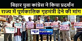 मधुबनी कांड को लेकर बिहार युवा कांग्रेस ने किया प्रदर्शन, सरकार से की पूर्णकालिक गृह मंत्री देने की मांग