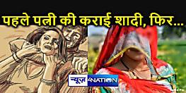BIHAR CRIME : प्रेमी से मिलने पर पहले करवाई गांव वालों की उपस्थिति में पत्नी की शादी, फिर दिया घटना को अंजाम