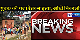 BREAKING NEWS : हत्या के बाद जमीन में दफन कर दी लाश, तीन दिन से लापता युवक का शव बरामद