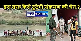 LOCKDOWN IN BIHAR: लॉकडाउन में भेदभाव! शहरों में प्रशासन सख्त, ग्रामीण इलाकों में लापरवाही