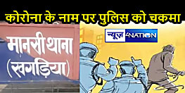 BIHAR NEWS: आइसोलेशन केन्द्र से कुख्यात हुआ फरार, पुलिस की छापेमारी जारी