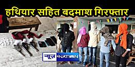 BIHAR CRIME: देसी कट्टा और कारतूस के साथ पांच लुटेरों को पुलिस ने किया गिरफ्तार