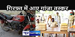 BIHAR NEWS : बाइक पर कर रहे थे गांजा की तस्करी, चेकिंग के दौरान धराए