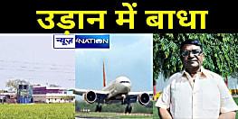 बिहटा एयरपोर्ट को चाहिए 191 एकड़ जमीनः सर्फुद्दीनपुर गांव बना उड़ान में बाधक..जमीन अधिग्रहण में सरकार रही विफल, अब कोर्ट जाने की तैयारी