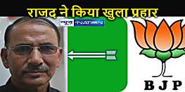 BIHAR NEWS: राजद का आरोप, सत्ताधारी दल के नेताओं ने की मृतात्मा के साथ गद्दारी, जन्मदिन पर याद तक नहीं किया